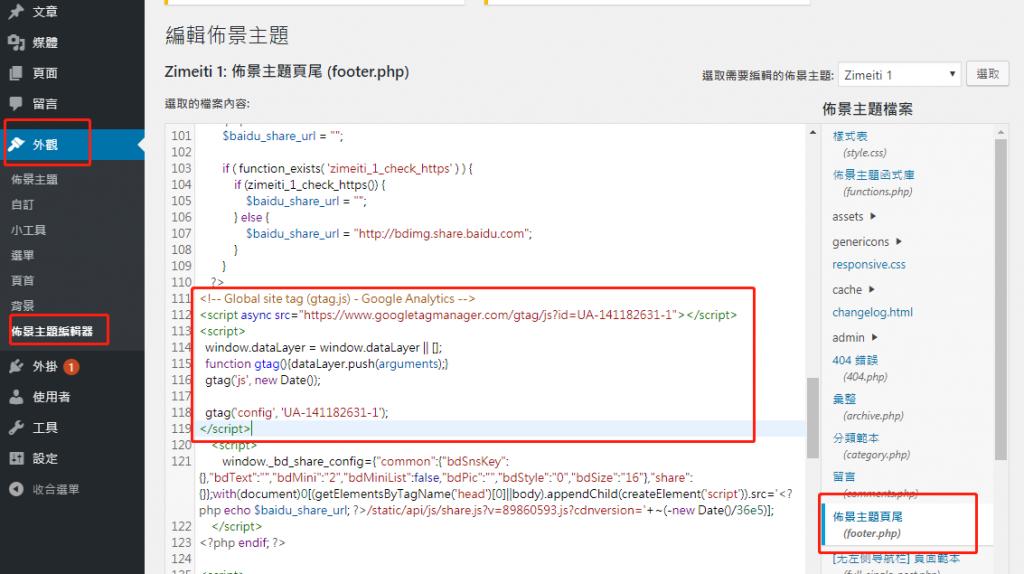 在Zimeiti模板内加入Google 分析代码
