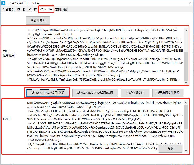 支付宝RSA证书工具使用