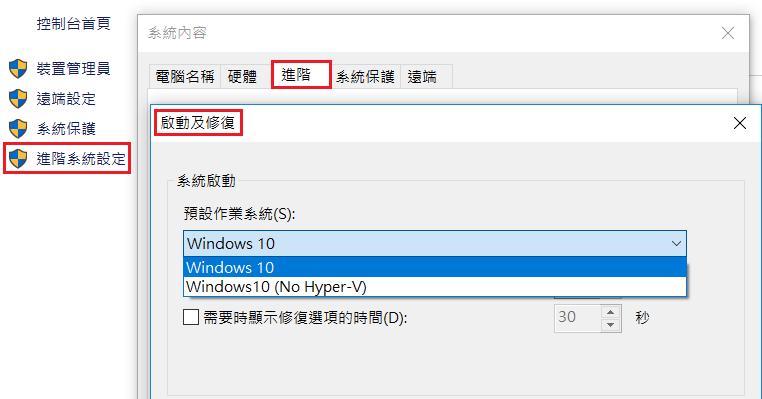 Windows10 透過開機模組來關閉Hyper-V