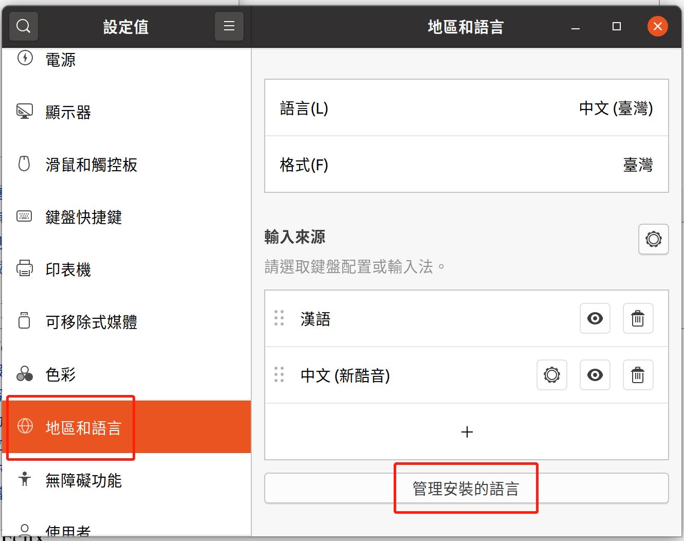 Ubuntu20 使用 fcitx 嘸蝦米